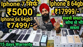 सबसे सस्ता Iphone 7 128gb ₹5000 /- only | iphone 6s,6splus,  7, 8, SE, Gaming phone