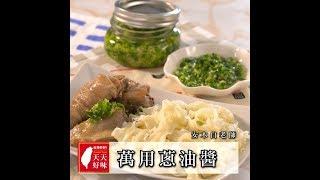 蔥油醬 教你做出港式燒臘飯必備超下飯配料做法 醬料食譜