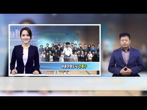 강북구, 유니세프 아동친화도시 인증 선포식 개최_수화