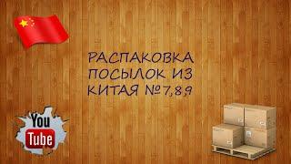 Распаковка посылок №7,8,9