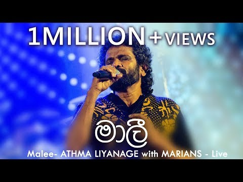 මාලී| Malee - Athma Liyanage with MARIANS LIVE - by(06/03/2016)