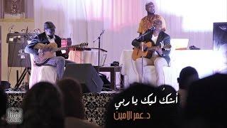 أشكُ ليك يا ربـــي - د.عمر الامين Ashko lek ya rabi -Dr.Omar Alamin