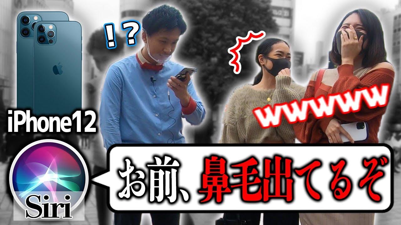 【ドッキリ】iPhone12のSiriが毒舌すぎて、周囲のみんな大爆笑wwww