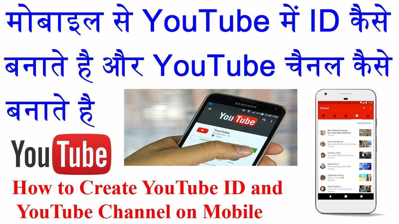 How to Create YouTube ID and YouTube Channel on Mobile
