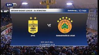 Άρης - Παναθηναϊκός 70-84 (Full Game) Basket League 2η αγ. {13.10.2018}