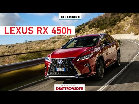 Фото к видео: Тест-драйв Lexus RX 450h | журнал Quattroruote.