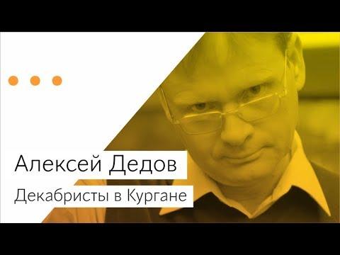 Экскурсия по городу Курган. Рассказ про декабристов. Алексей Дедов.