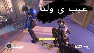اوفر واتش بالعربي #1 - عيب ي ولد