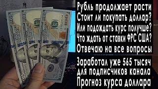 Прогноз курса доллара евро и рубля рубль растет повышение ставки ФРС США покупать ли доллар сейчас