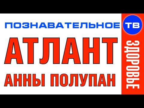Кривка атланта Анны Полупан (Познавательное ТВ)