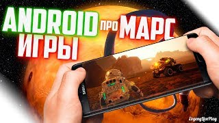 ИГРЫ ПРО МАРС НА Android