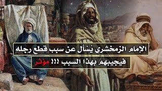 الإمام الزمخشري يُسأل عن سبب قطع رجله فيجيبهم بهذا السبب !!! مؤثر