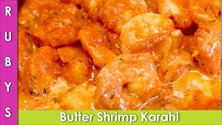 Butter Prawn Karahi / Butter Shrimp Kardai Recipe in Urdu Hindi  - RKK