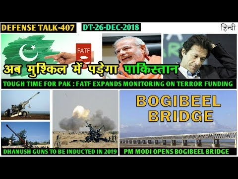 Indian Defence News:Pakistan In Trouble,Dhanush induction in 2019,Bogibeel Bridge Inagurated,Army