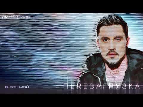 Дима Билан - Сон мой (Lyric Video)