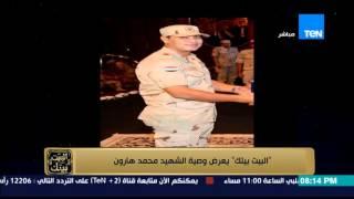 شاهد.. وصية المقدم محمد هارون شهيد تفجيرات العريش