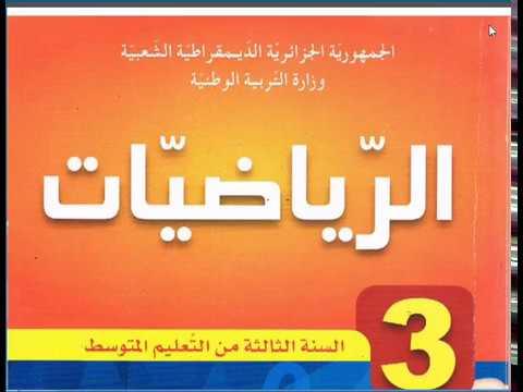 حل تمارين كتاب الرياضيات ثالث متوسط ف1