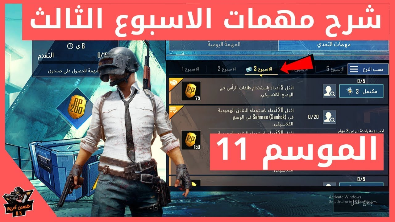Photo of شرح مهمات الاسبوع الثالث الموسم 11 ببجي موبايل | pubg mobile – اللعاب الفيديو