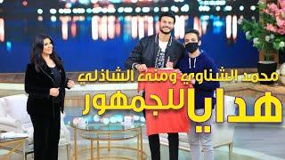 هدايا من محمد الشناوي ومنى الشاذلي بعد لعبة مع الجمهور في الاستوديو