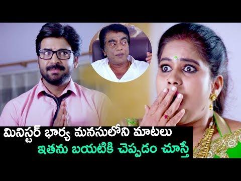 2018 Latest E Ee Telugu Movie Scenes |...
