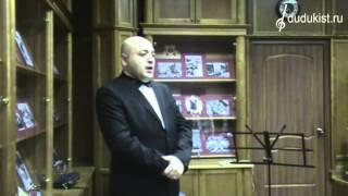 Вступление отчетного концерта школы дудука