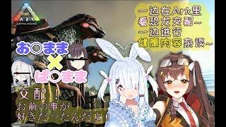 ARK ! びんたんとコラボ♥ 禁断のパリオバ交配 テリジノサウルスブリーディング!