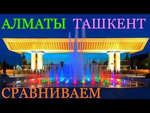ALMATY   &   TASHKENT     KZ - UZ   Сравниваем