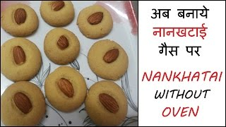 Nan Khatai on Gas | Easy Nan Khatai Recipe | Nan Khatai Recipe without Oven | Nankhatai Recipe Video
