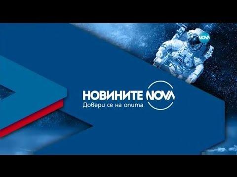 Новините на NOVA (15.12.2018 - централна емисия)