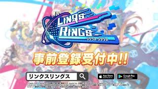 【事前登録受付中!】新感覚マルチバトルゲーム『リンクスリングス』の...