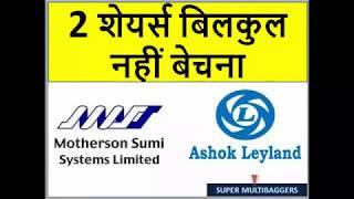 Motherson Sumi और Ashok Leyland को बेचना मना है | Latest share market news in india