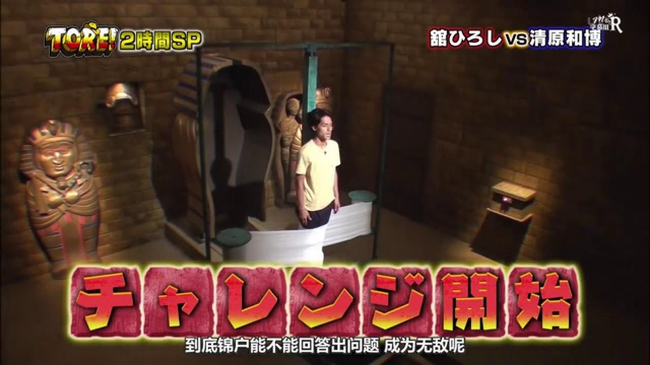 Download TORE! - Japanese Mummification Game Show Man&Boy edition 2 錦戸 亮