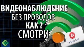 Видеонаблюдение для всех. Как организовать беспроводную систему.(Видеонаблюдение. Как организовать его без лишних проводов - об этом этот видеоролик. Рассмотрим передачу..., 2011-08-23T09:15:00.000Z)