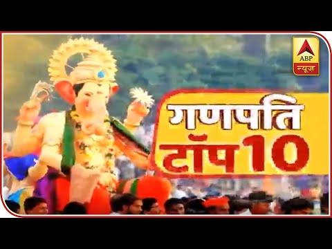 Top 10 News Over Ganesha Chaturthi | ABP News