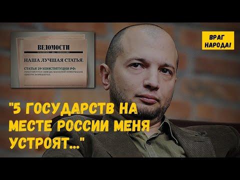 Владелец «Ведомостей»: 5 государств на месте России меня устроят!