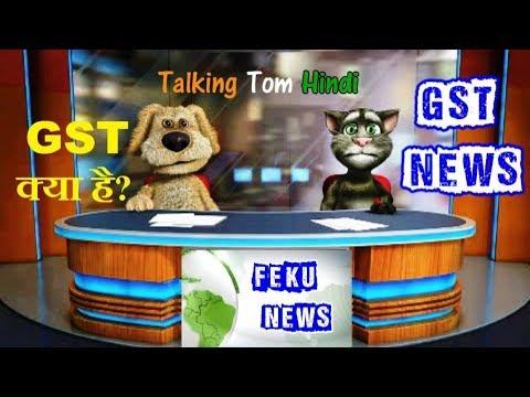 Talking Tom Hindi - GST News Funny Comedy - जीएसटी - Talking Tom Funny Videos