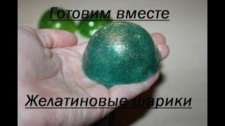 Желатиновые шарики☆ОРИГИНАЛЬНОЕ УКРАШЕНИЕ