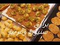 سنيورة الفستق   البرازق - Chef Chadi Zeitouni