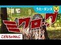 ミクロック【しまじろうチャンネル公式】
