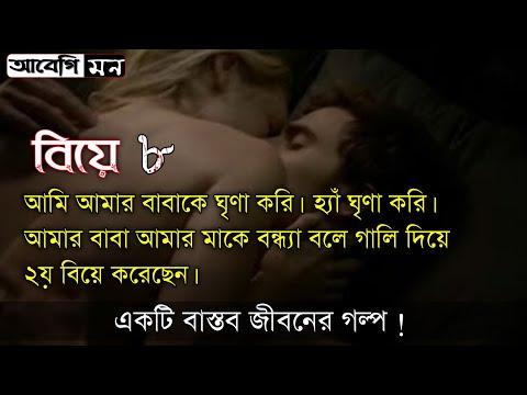 অনেক কষ্টের একটি ভিডিও || বিয়ে ৮ || Bangla heart touching story || Abegi mon
