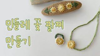 프랑스자수) 민들레 꽃팔찌 만들기 (우정팔찌/실팔찌)