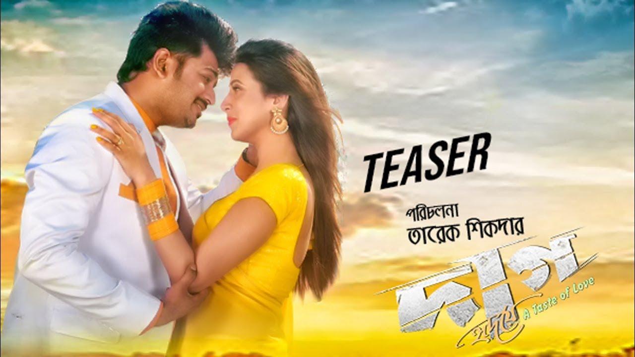 Download Daag (Teaser)   Bappy Chowdhury   Bidya Sinha Saha Mim   Achol   Daag Bengali Movie 2019