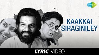 Kaakkai Siraginile lyric video | Ezhavathu Manithan