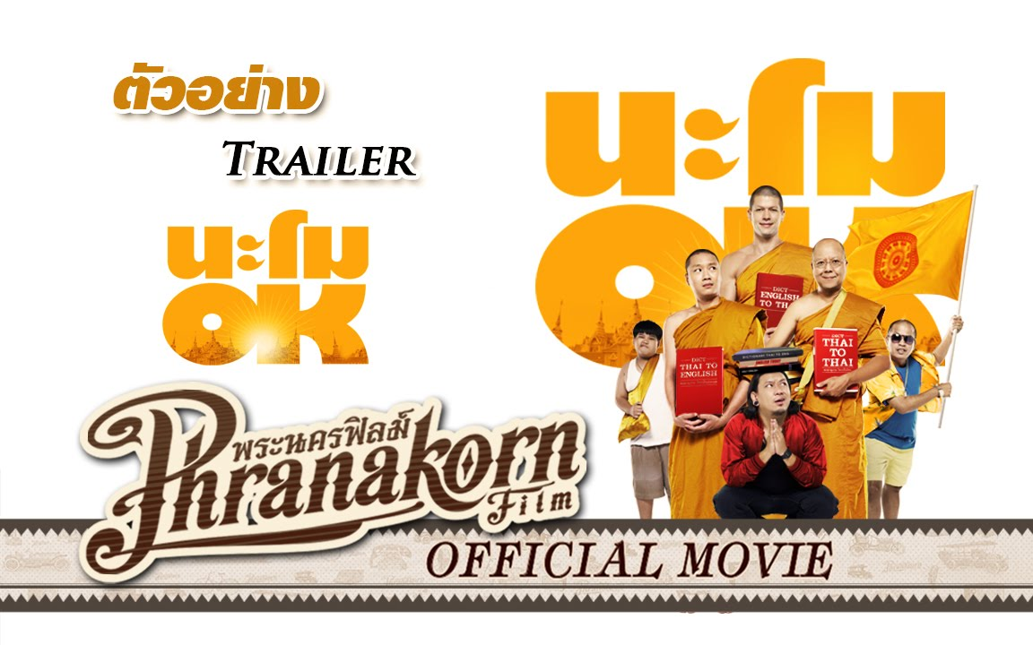 นะโม OK - ตัวอย่าง (Official Phranakornfilm)