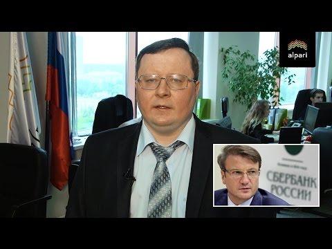 Герман Греф заявил об опасности проведения серьёзных реформ в России