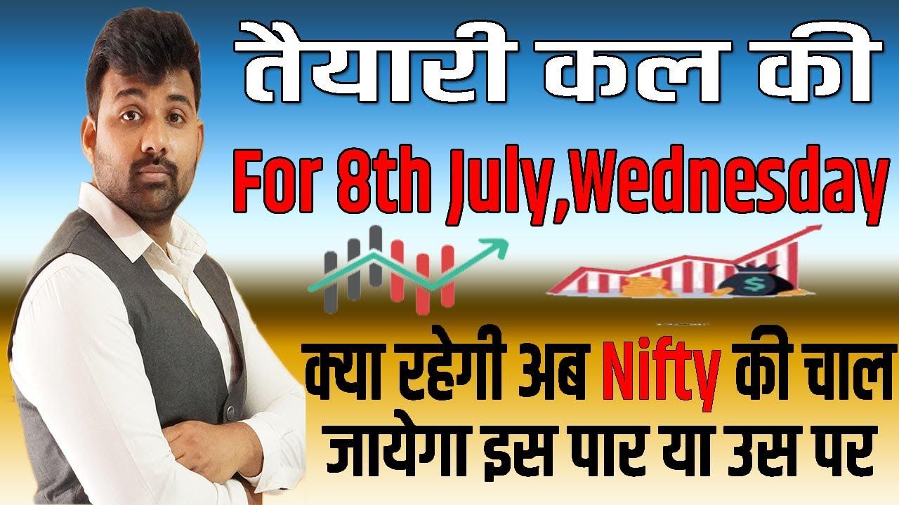 तैयारी कल की - For 8th July Wednesday -क्या रहेगी अब Nifty की चाल  जायेगा इस पार या उस पर