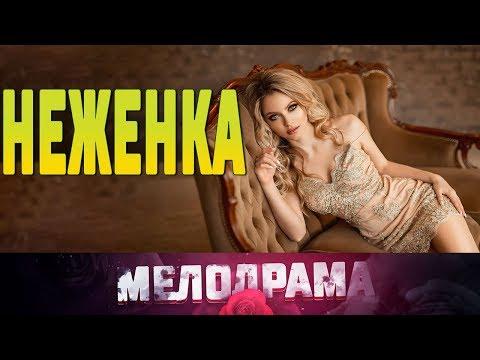 Фильм про хитрую женщину против мужчин НЕЖЕНКА Русские Мелодрамы новинки 2019