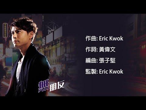李克勤 Hacken Lee - 《無朋友》(Official Lyric Video)
