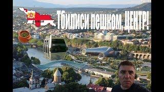 Тбилиси пешком, ЦЕНТР!