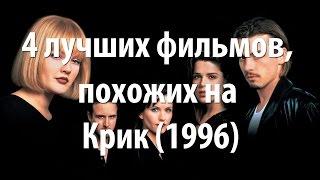 4 лучших фильма, похожих на Крик (1996)